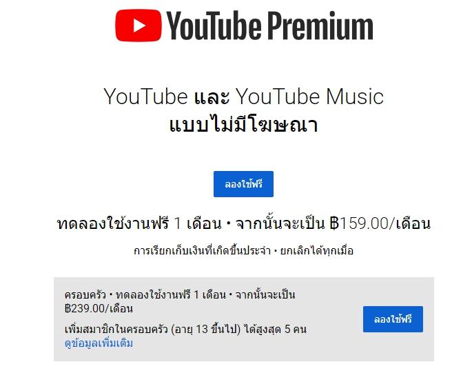 youtube premium ราคา