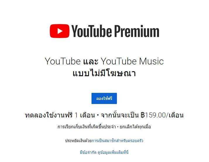 YouTube Premium คือ อะไร ? ทำอะไรได้บ้าง มาดูกัน !!