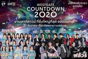เคาท์ดาวน์ 2020 เซ็นทรัลเวสต์เกต นนทบุรี ฟรีคอนเสิร์ต !!