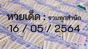 หวยเด็ด 16/05/64 : รวมทุกสำนัก [อัพเดทแล้ว]
